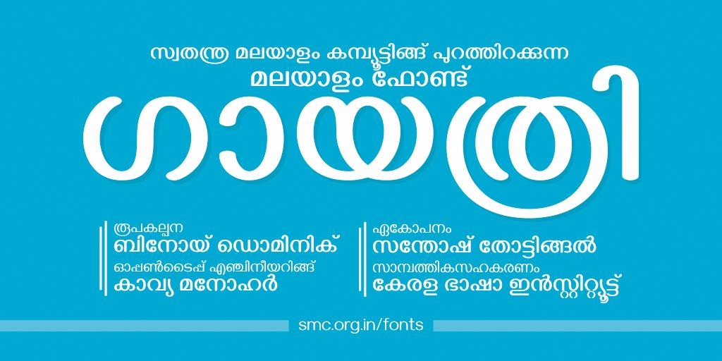 Gayathri title card